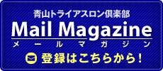青山トライアスロン倶楽部メールマガジン登録