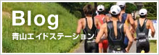 Blog:青山エイドステーション