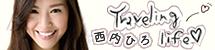 西内ひろオフィシャルブログ